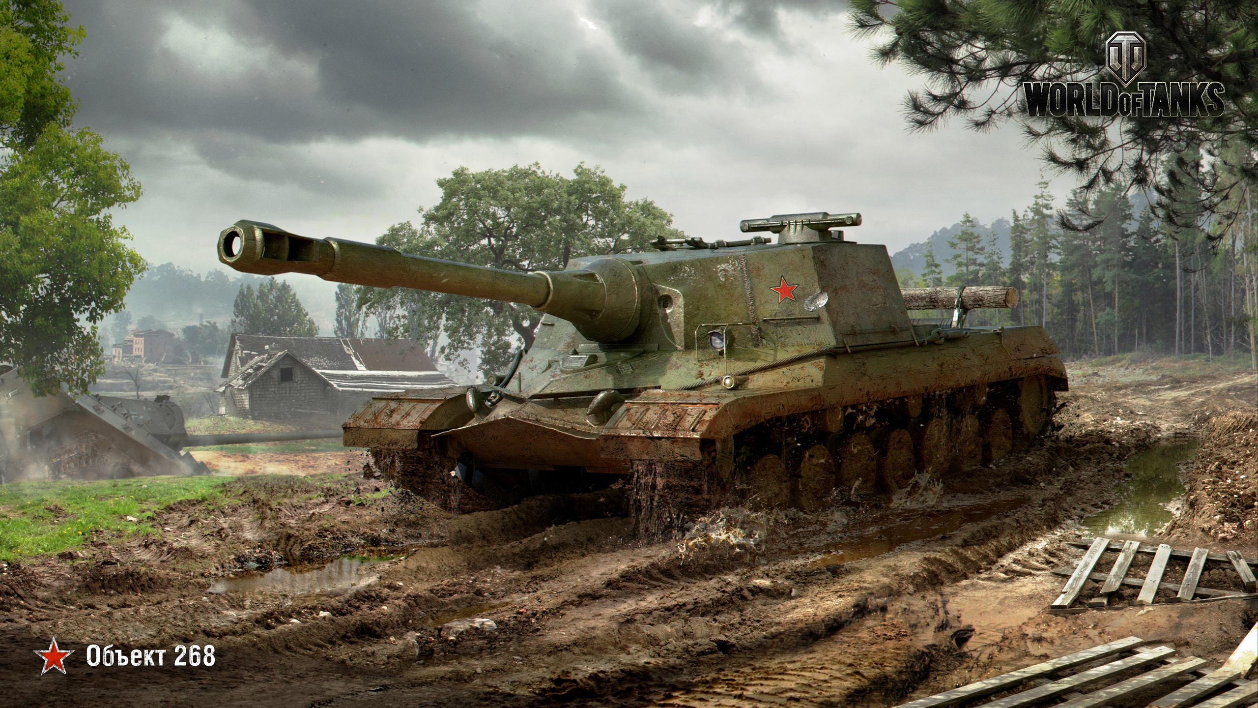 Объект 268: советский гигант