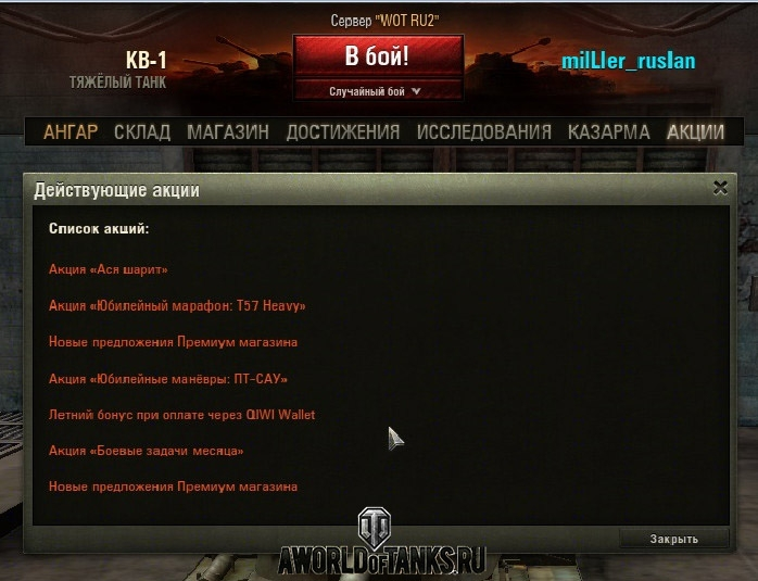 акции World of Tanks