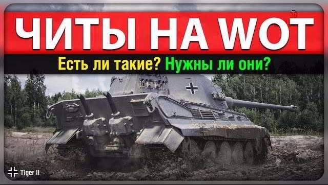 читы World of Tanks
