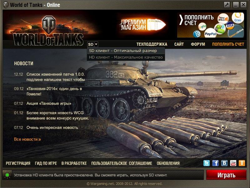 клиент World of Tanks