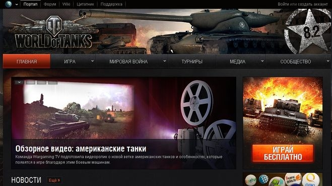 скачать World of Tanks бесплатно