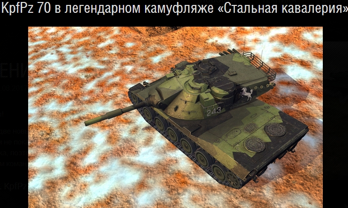 KpfPz 70 вот оф танкс