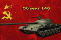 Видео обзор боя на танке Объект 140: захват базы