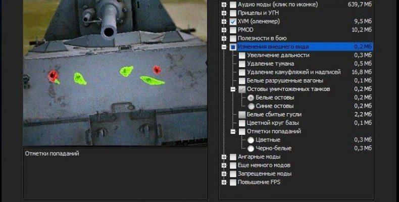 Моды для world of tanks: как удалить?