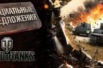 Акции World of Tanks: какие бывают и как ими правильно пользоваться