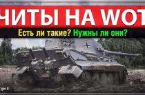 Правда и мифы о читах World of Tanks