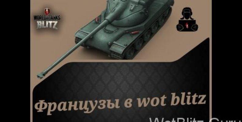 Французская ветка танков (WoT Blitz)