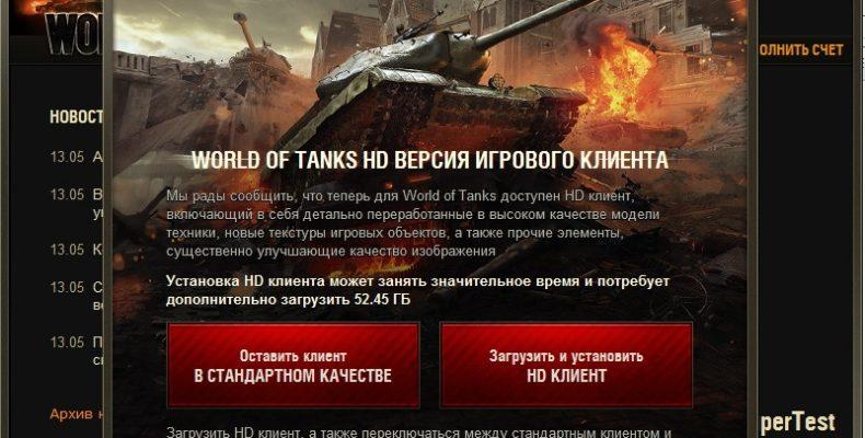 Клиенты World of Tanks — SD, HD, портативный: установка и особенности