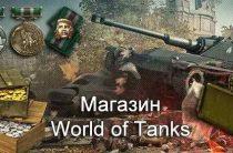 Как делать покупки в премиум магазине World of Tanks