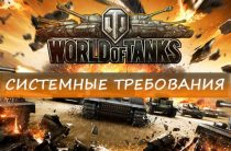 Системные требования World of Tanks для разных настроек графики