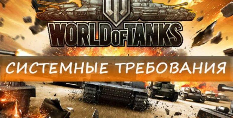 Системные требования World of Tanks для разных настроек графики