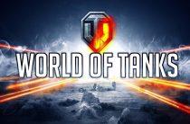 Как зарегистрироваться World of Tanks: пошаговая инструкция + видео